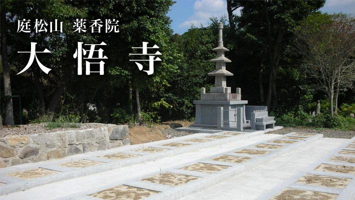 庭松山 薬香院 大悟寺