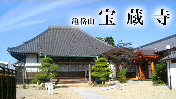亀岳山 宝蔵寺