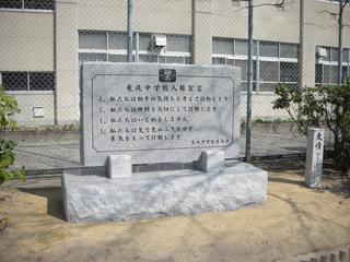 卒業記念碑工事