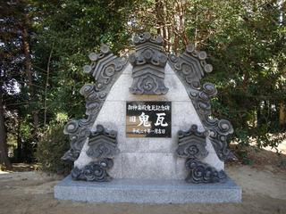 旧鬼瓦記念碑工事